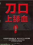 刀口上舔血(中国首部互联网金融小说,揭示行业不为人知的黑幕。业内人如重播过往,业外人从中获益,初入互金者更可奉为操作指南。)