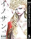 イノサン 5 (ヤングジャンプコミックスDIGITAL)