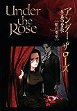 Under the Rose (8) 春の賛歌 【電子限定おまけ付き】 (バーズコミックス デラックス)