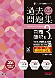 合格するための過去問題集 日商簿記3級 '18年2月検定対策 (よくわかる簿記シリーズ)