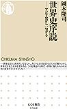 世界史序説 ──アジア史から一望する (ちくま新書)