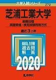 芝浦工業大学(前期日程、英語資格・検定試験利用方式) (2020年版大学入試シリーズ)