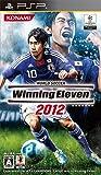 ワールドサッカーウイニングイレブン2012 - PSP