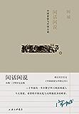 闲话闲说:中国世俗与中国小说(出版二十周年纪念版)