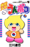 魔動天使うんポコ(1) (てんとう虫コミックス)