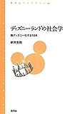 ディズニーランドの社会学: 脱ディズニー化するTDR (青弓社ライブラリー)