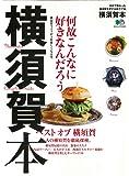 横須賀本 (エイムック 3103)