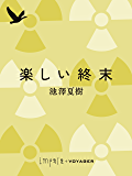 楽しい終末 (impala e-books)
