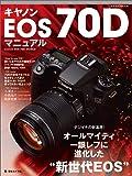 キヤノンEOS70Dマニュアル (日本カメラMOOK)