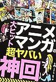 大ヒット アニメ・マンガの超ヤバい神回