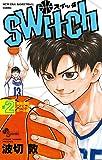switch (2) (少年サンデーコミックス)