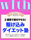 with e-Books (ウィズイーブックス) 駆け込みダイエット塾 [雑誌]