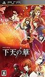下天の華 - PSP