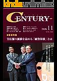 月刊CENTURY(センチュリー)2018-11月号