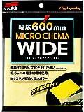SOFT99 ( ソフト99 ) 洗車タオル マイクロセーマ ワイド 04178