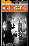 वो हवस भरी लड़की : जासूस अनुज का नया धमाका (Hindi Edition)