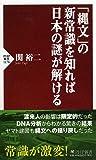 「縄文」の新常識を知れば日本の謎が解ける (PHP新書)