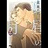 真昼の月 【完全版】 (2) (幻冬舎ルチル文庫)