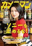 カメラマン 2020年2月号 [雑誌]