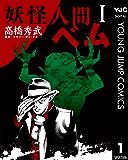妖怪人間ベム 1 (ヤングジャンプコミックスDIGITAL)