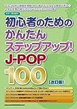 ギター弾き語り 初心者のためのかんたんステップアップ!J-POP100[改訂版]