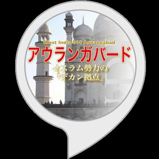 【Alexa版】西インド014アウランガバード〜イスラム勢力の「デカン拠点」