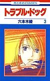 トラブル・ドッグ 3 (花とゆめコミックス)