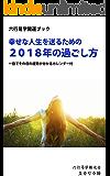 六行易学開運ブック2018