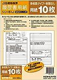 コクヨ 履歴書用紙 多枚数 B5(B4・2つ折り) JIS様式例準拠 10枚 シン-51J