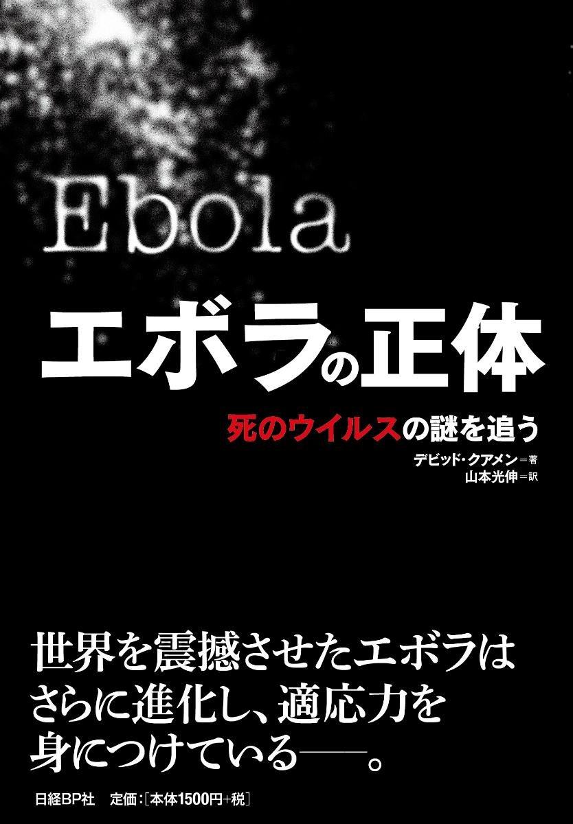 ウイルス エボラ
