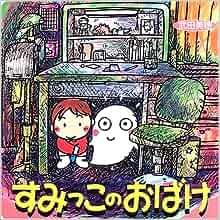 Sumikko no obake: Miho Takeda: 9784591089088: Amazon.com: Books