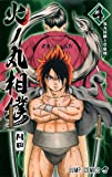火ノ丸相撲 4 (ジャンプコミックス)