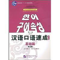 汉语口语速成:基础篇(韩文注释)