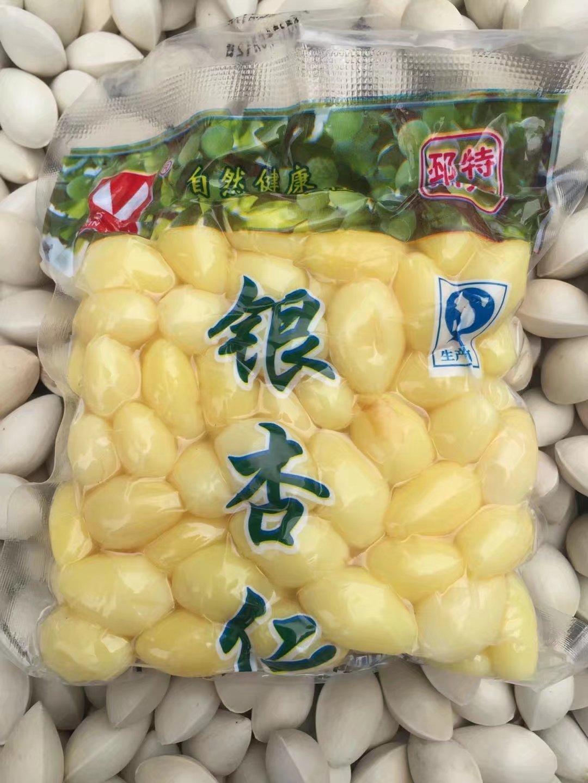 Shelled gingko fruit 1000 grams Grade A from Yunnan (中国白果银杏)