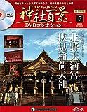 神社百景DVDコレクション再刊行 5号 [分冊百科] (DVD付) (神社百景DVDコレクション 再刊行版)