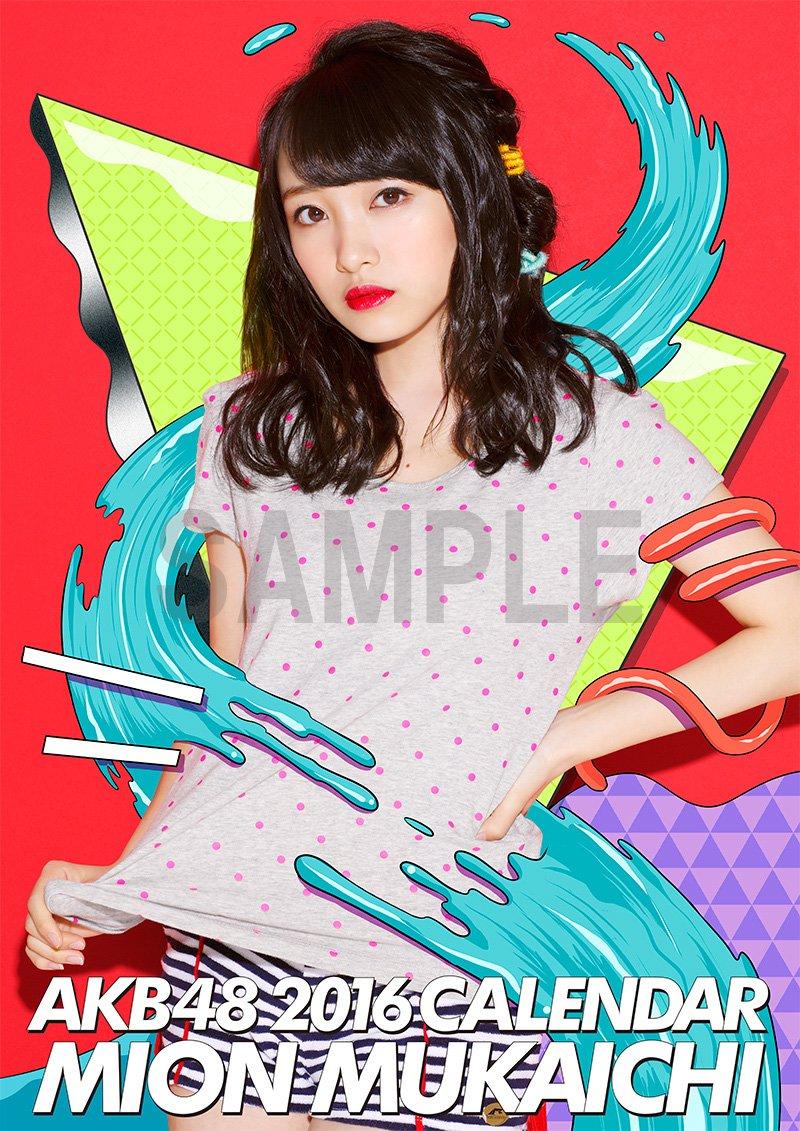 (壁掛) 向井地美音 2016 AKB48 B2カレンダー 【楽天ブックス独占販売】   B01A29BJKI