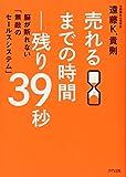 売れるまでの時間―残り39秒[DVD付]~脳が断れない「無敵のセールスシステム」