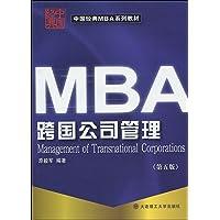 MBA跨国公司管理(第5版)(封面随机)