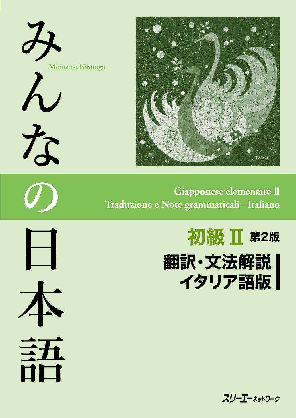 Amazon.it: Minna no Nihongo Shokyu II Traduzione e Note grammaticali -  Italiano - Tsuruo Yoshiko - Libri