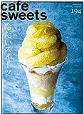 cafe-sweets (カフェ-スイーツ) vol.194 (柴田書店MOOK)