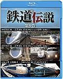 鉄道伝説 第9巻 [Blu-ray]