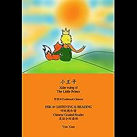 小王子 Xiǎo wánɡ zǐ The Little Prince 繁體版Traditonal Chinese HSK 4+ LISTENING & READING 四級聽和讀 Chinese Graded Reader 漢語分級讀物…