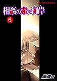 相姦の赤い河岸 : 6 (アクションコミックス)