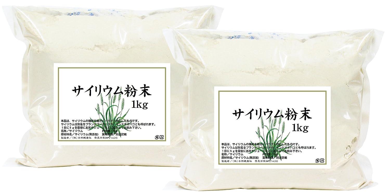 自然健康社 サイリウム粉末 1kg×2個 密封袋入り B07DJ2L98X   1kg×2個