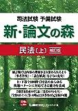司法試験予備試験 新・論文の森 民法[上] 補訂版