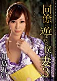 同僚に遊ばれた僕の妻 03 [DVD]