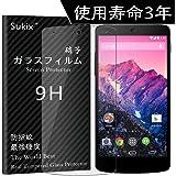 Sukix ガラスフィルム Google Nexus 5 4.95インチ 対応