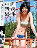 相楽樹 DVD『同級生2』