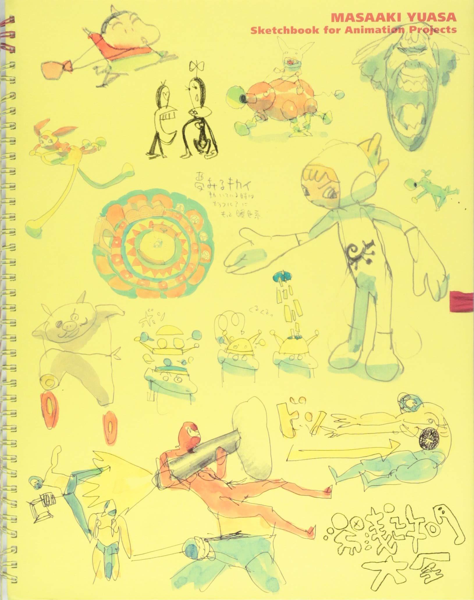 湯浅政明大全 sketchbook for animation projects 湯浅 政明 本