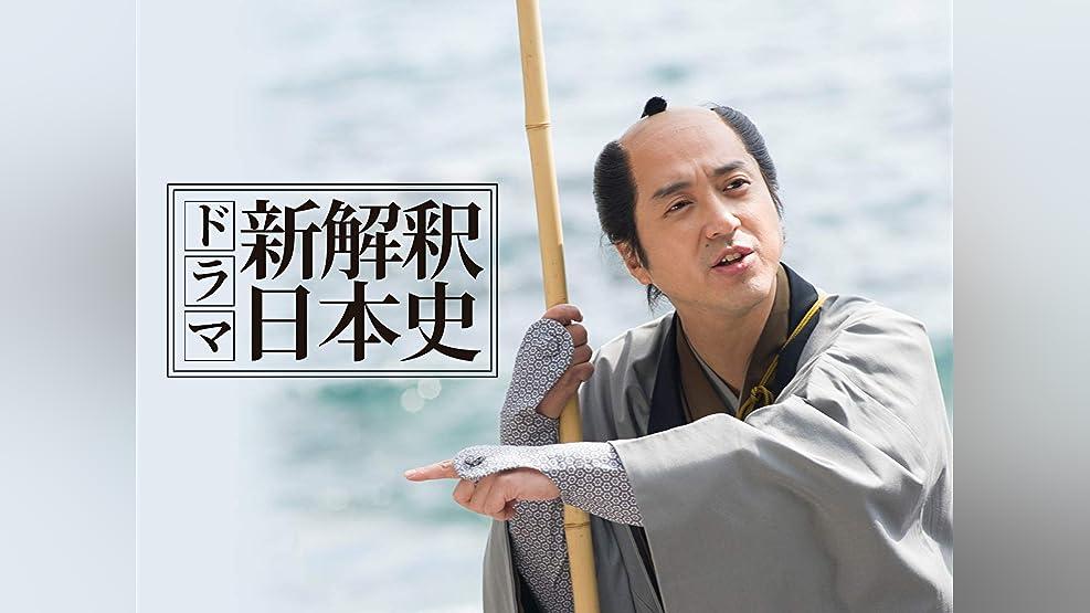 新解釈・日本史